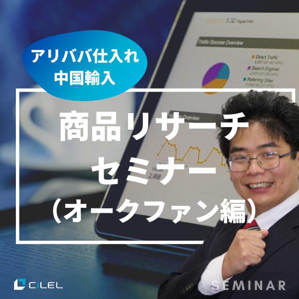 アリババ仕入れ・中国輸入 商品リサーチセミナー(オークファン編)