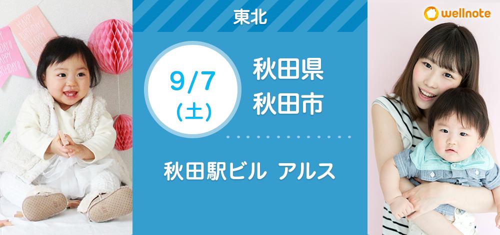 9月7日(土)秋田駅ビル アルス【無料】親子撮影会&ライフプラン相談会