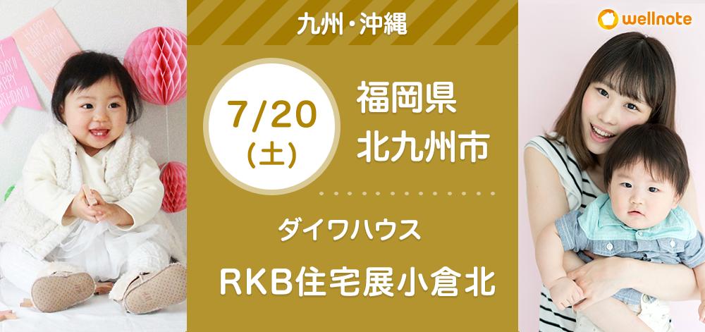 7月20日(土)ダイワハウス RKB住宅展小倉北【無料】親子撮影会&ライフプラン相談会