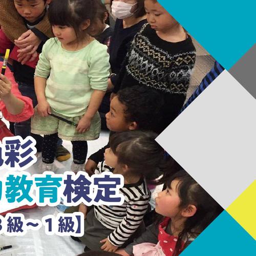 日本色彩表現力教育検定講座