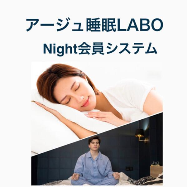 【5月】アージュ・睡眠LABO(月額定額制・夜だけ受け放題オンラインレッスン)
