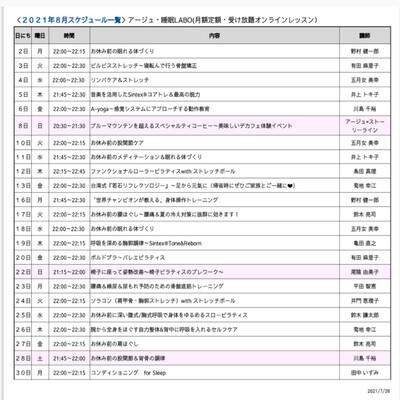 【10月】アージュ・睡眠LABO(月額定額制・夜だけ受け放題オンラインレッスン)