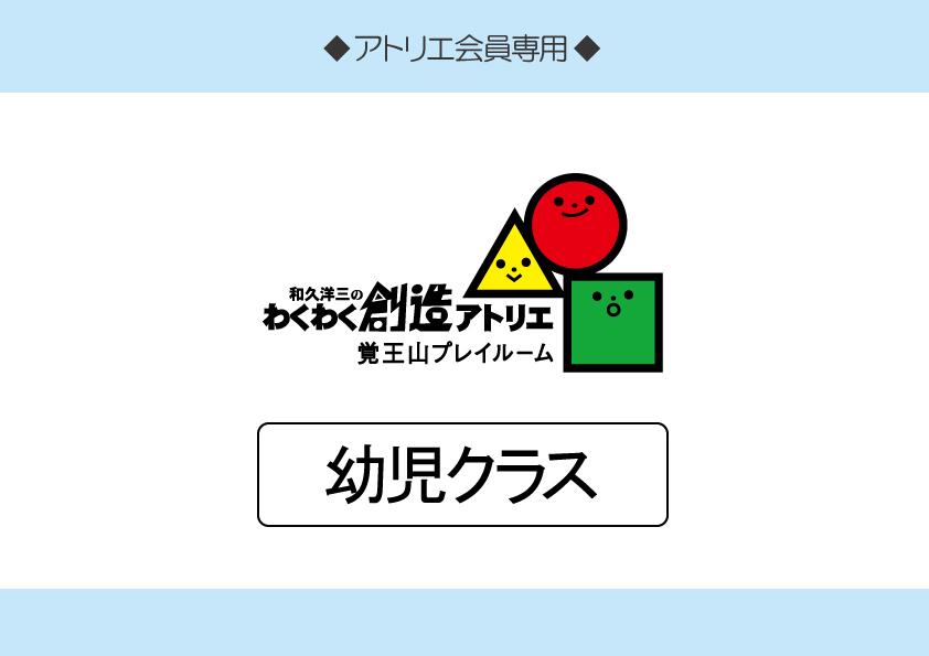 【幼児クラス・アトリエ会員専用】コロナ休室振替用 2021年1月追加活動日