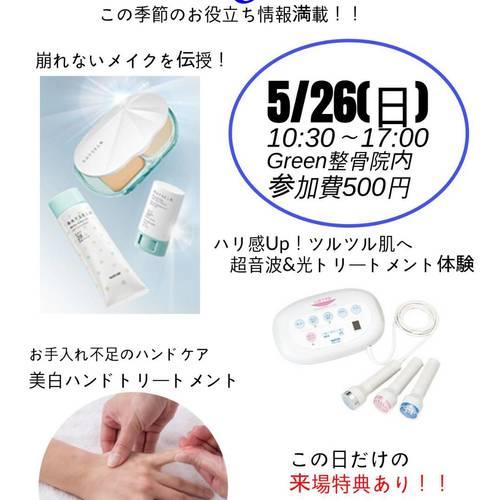 【5/26】ビューティーイベント開催(市内)