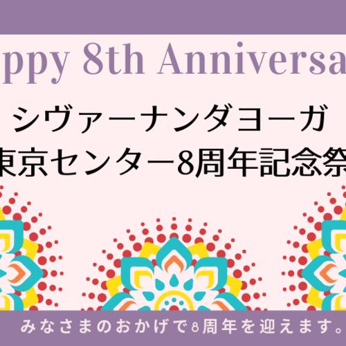 東京センター8周年記念祭