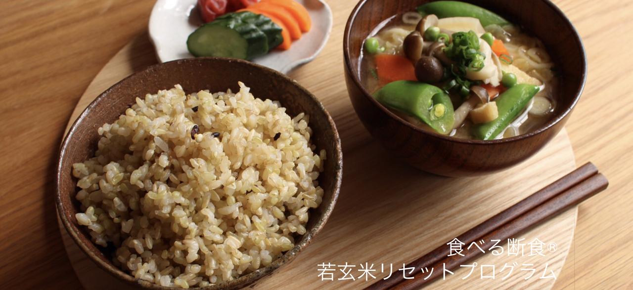 IEAT 若玄米リセットプログラム
