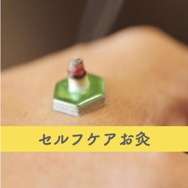 セルフケアお灸(30分枠)