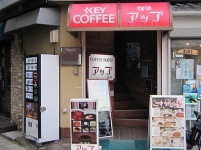【東神奈川駅西口】Café de English!