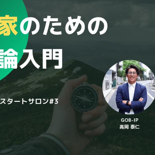 【7/21(日)】起業家のための戦略論入門 2019スタートサロン#3