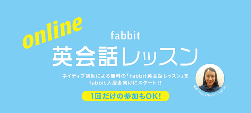 fabbit英会話レッスン~初級~(fabbit入居者様限定)