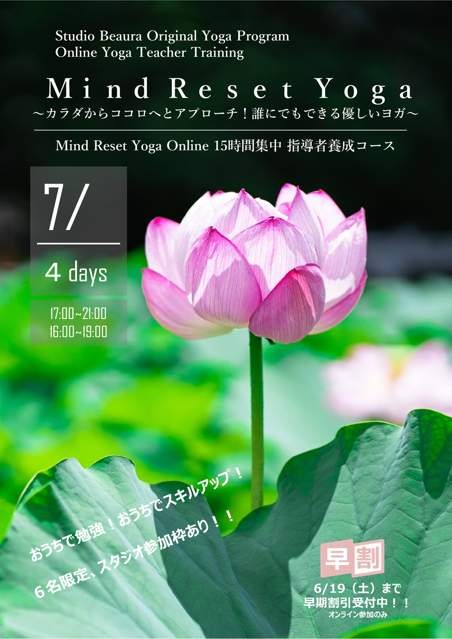 "Mind Reset Yoga""Online 15時間集中 指導者育成講座-1"