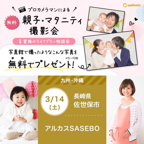 3月14日(土)アルカスSASEBO【無料】親子撮影会&ライフプラン相談会