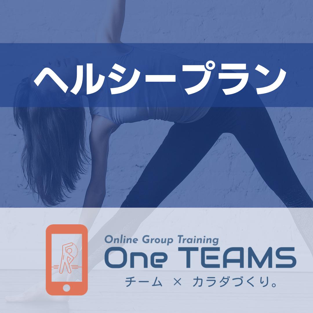 【One TEAMS】💚ヘルシープラン💙 750円/回〜