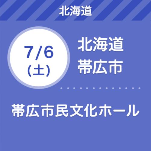 7月6日(土)帯広市民文化ホール【無料】親子撮影会&ライフプラン相談会
