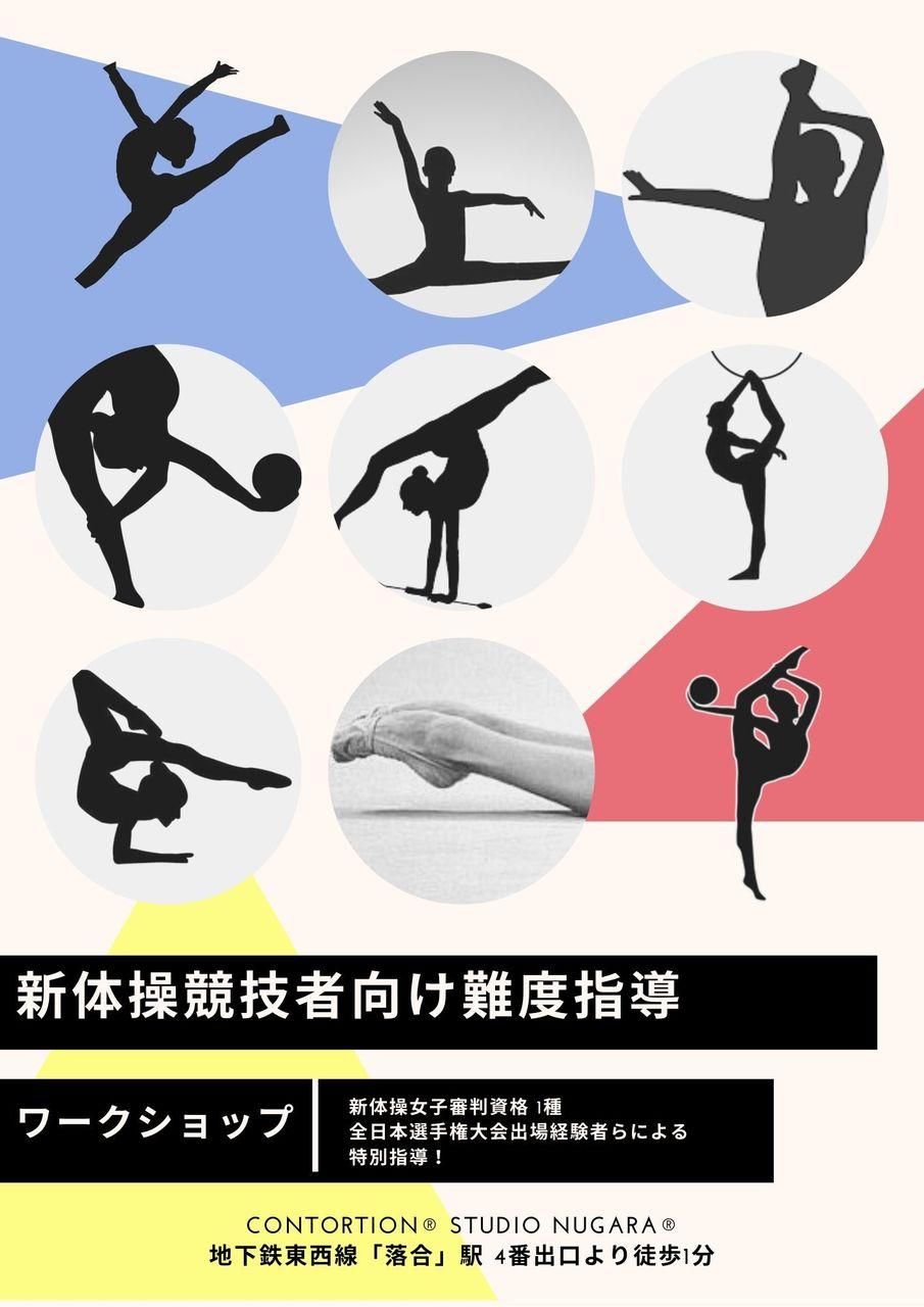 春休み☆ワークショップ「新体操競技者向け難度指導」<キッズ> / Honoka