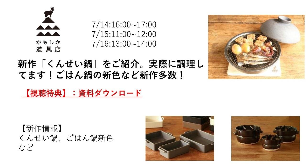 【7月WEB展示会】【かもしか道具店】オンライン商談枠のご予約