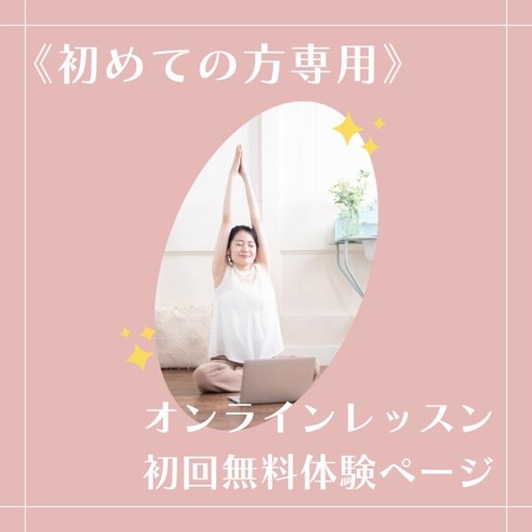 【はじめての方専用】オンラインレッスン無料体験ページ