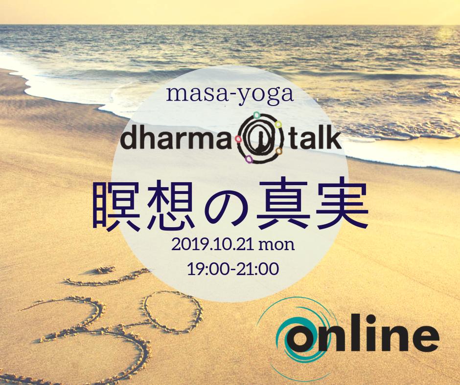 ✨オンライン✨ ダルマトーク【瞑想の真実】