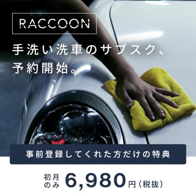 手洗い洗車サブスクRACCOONの予約