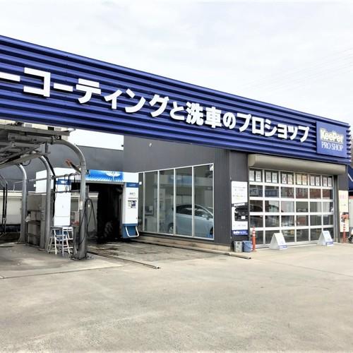 KeePer PROSHOP西尾吉良店【WEB予約】