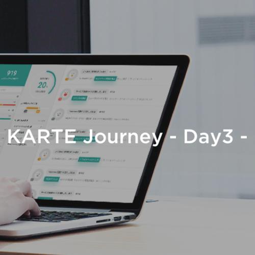 【新規】KARTE - Day 3 -