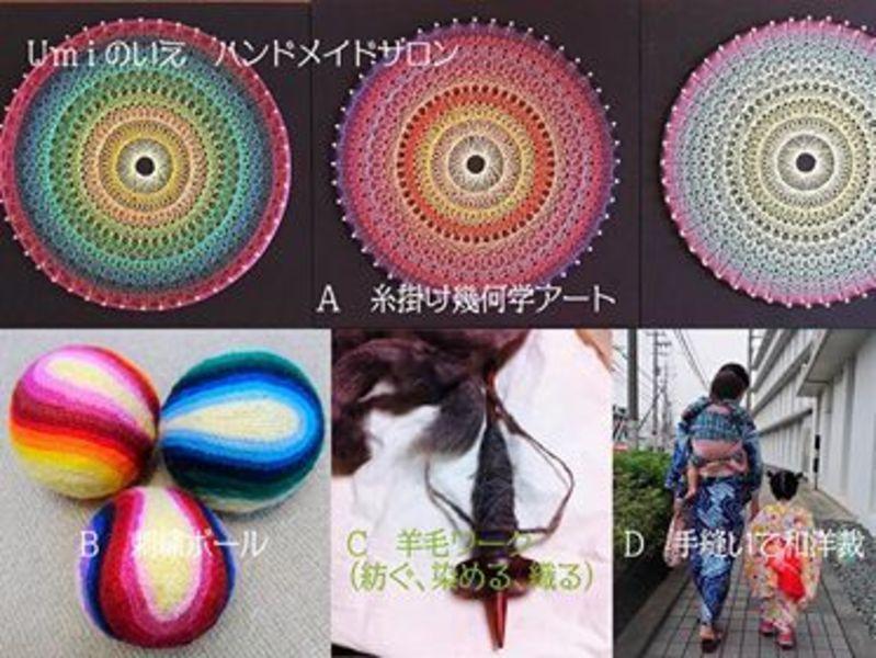 ハンドメイドサロン ~糸掛け幾何学アート・刺繍ボール・羊毛ワーク~
