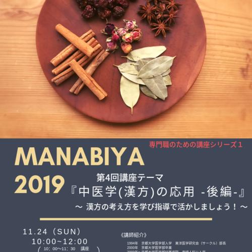 MANABIYA『中医学(漢方)の応用-後編-』
