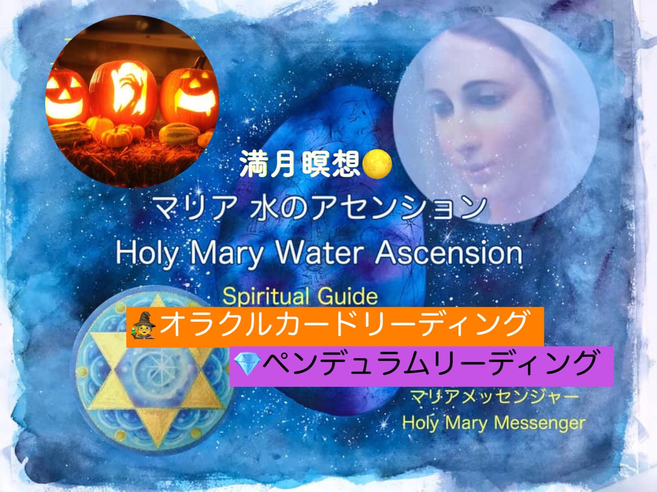 聖マリア満月瞑想 Holy Mary's full moon meditation Zoom online