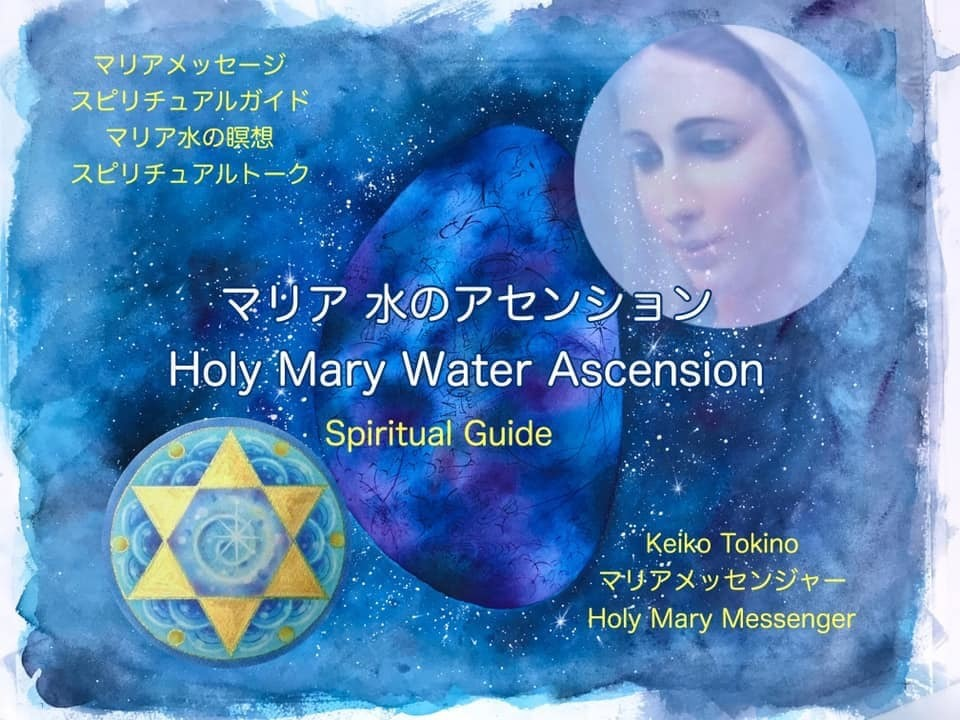 聖マリア満月瞑想 Holy Mary's full moon meditation Zoom online