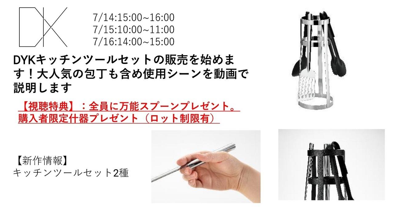 【7月WEB展示会】【DYK】オンライン商談枠のご予約