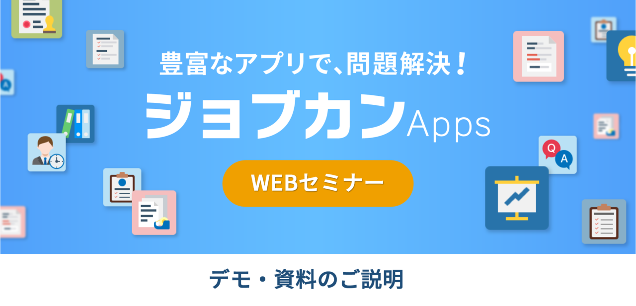 【無料webセミナー】ジョブカンAppsが分かる!