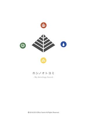 星読みコンサルティング-オンライン(Zoom)