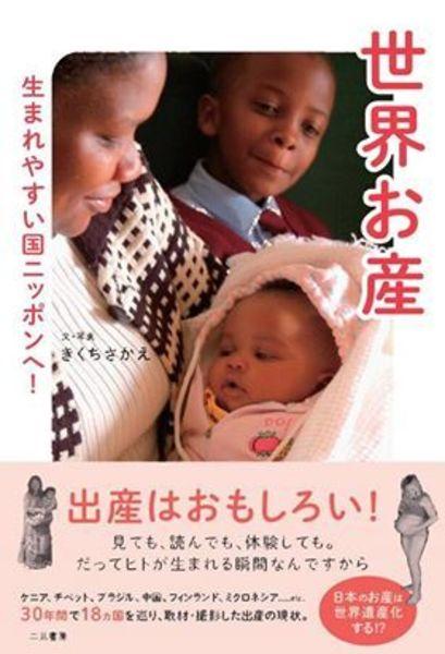 9/28(土)きくちさかえさんお話会 ~お産をめぐる世界旅 『世界お産』出版記念
