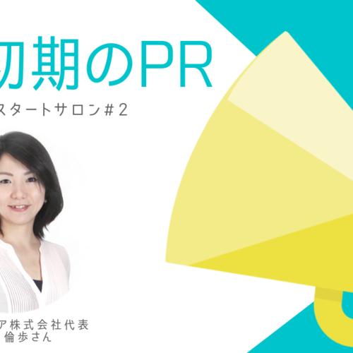【6/16(日)】創業初期のPR 2019スタートサロン#2
