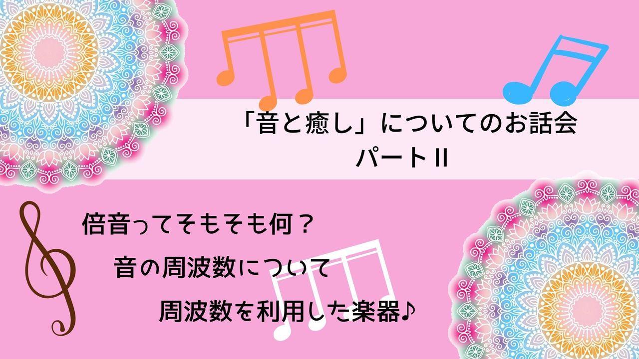 【音と癒し】についてのお茶会♪パートⅡ