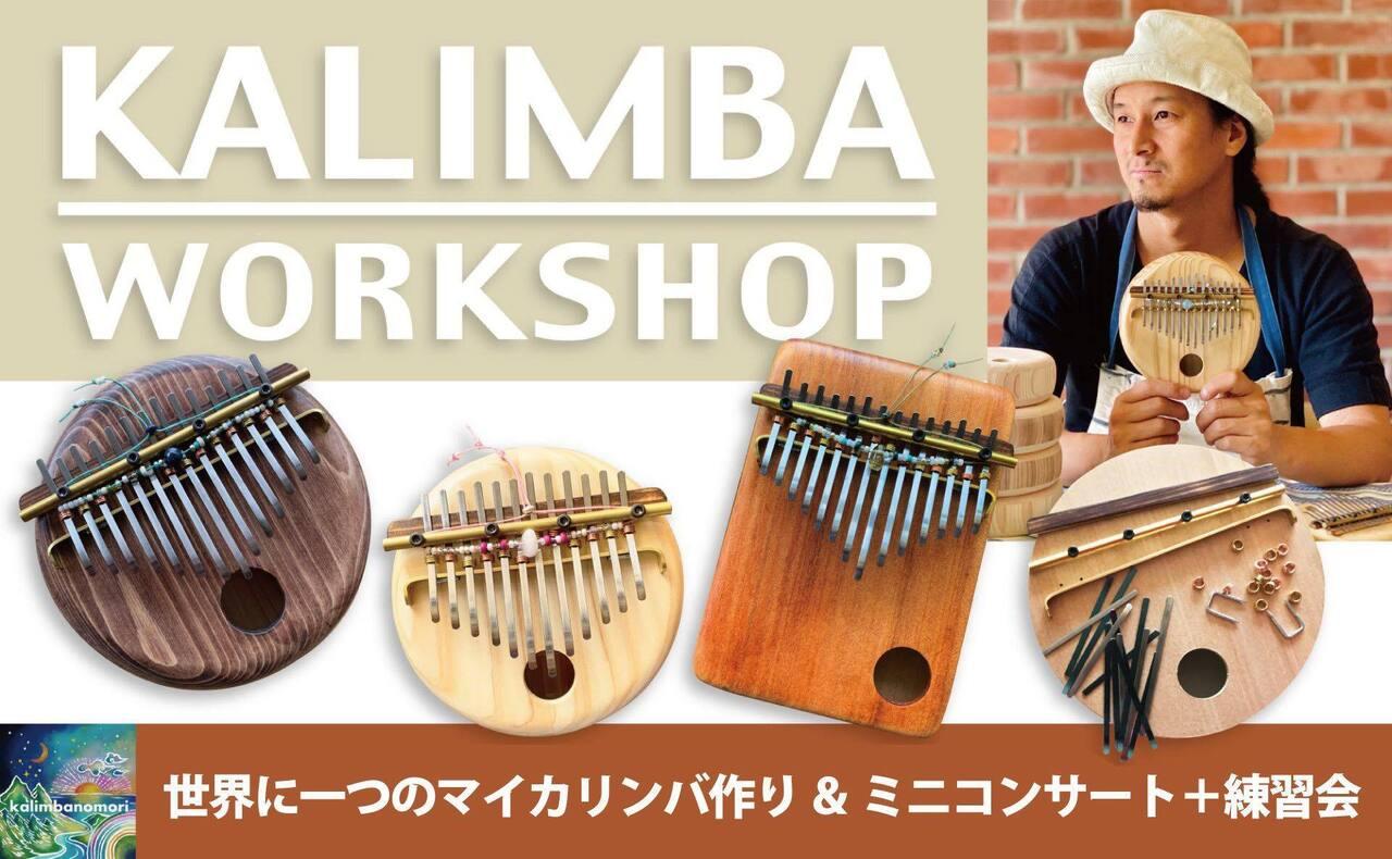カリンバを作って奏でて楽しもう in 横浜