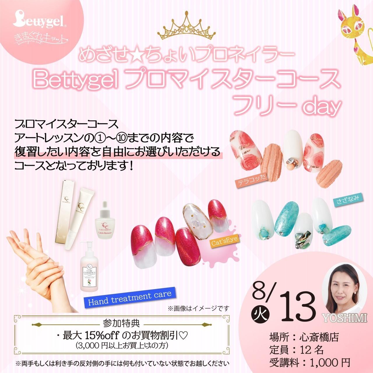 【大阪心斎橋】Bettygelプロマイスターコース フリーレッスンday