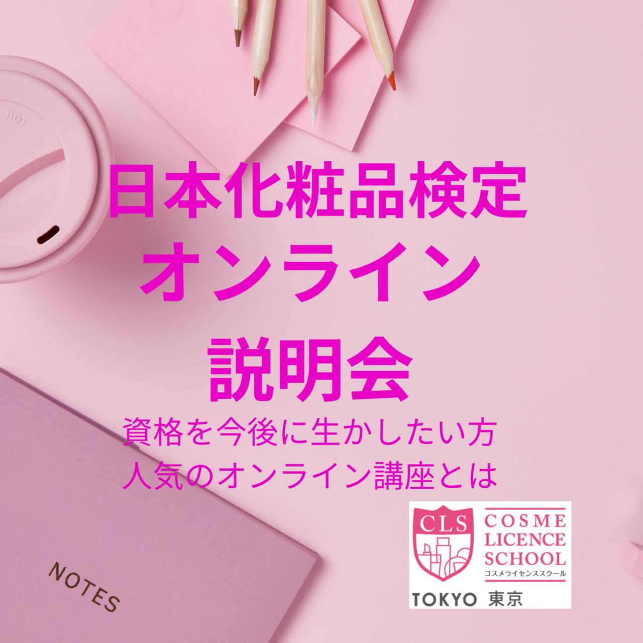 【東京校・札幌校】日本化粧品検定・オンライン無料説明会