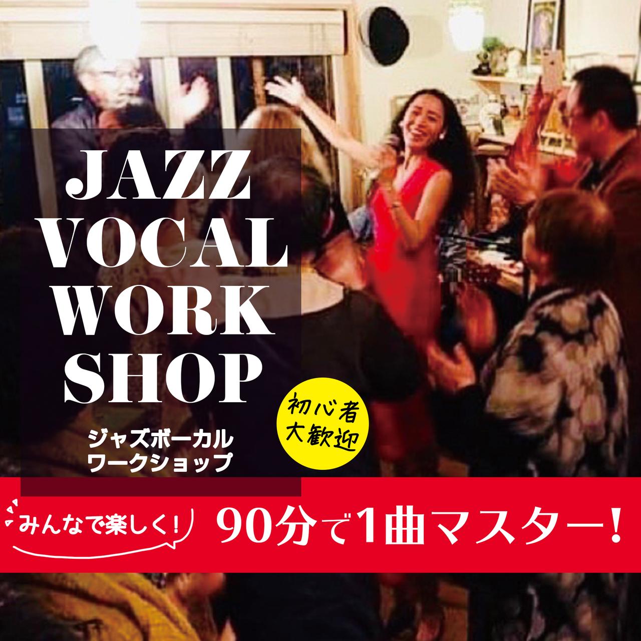 【対面】90分で1曲マスター♪ ジャズボーカルワークショップ