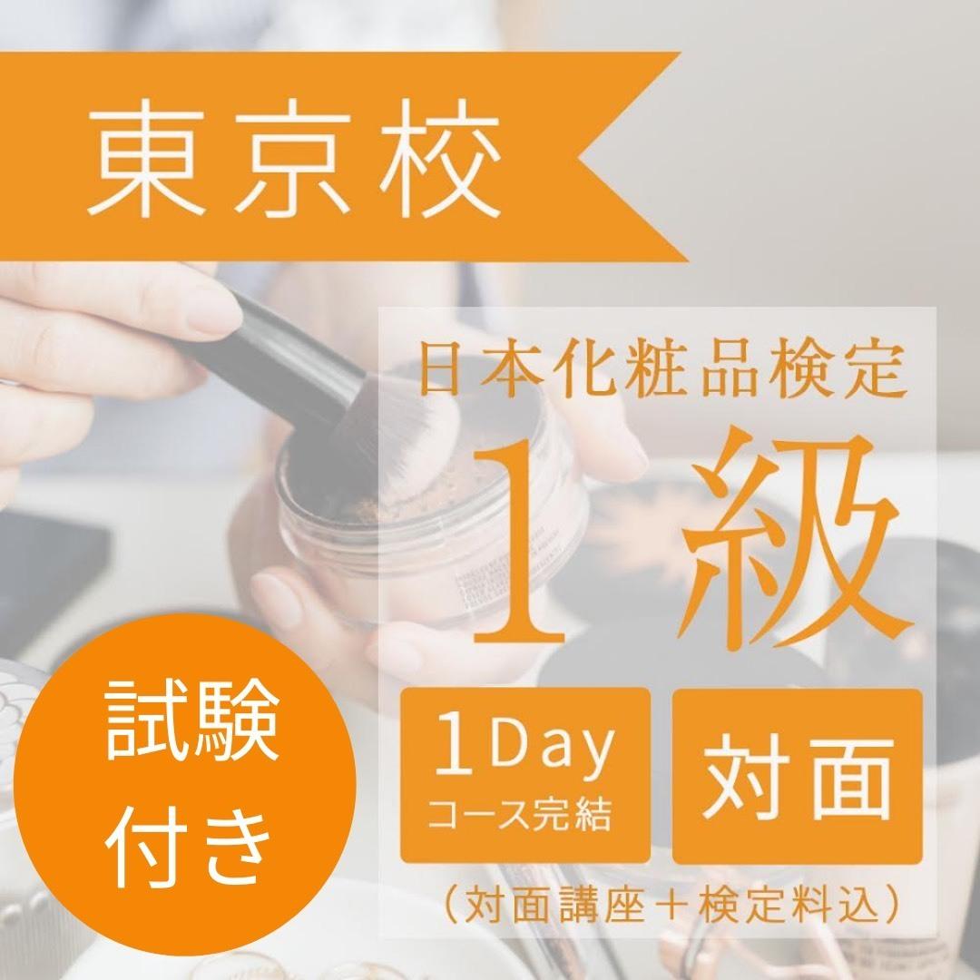 【対面講座】東京校:1級日本化粧品検定試験対策1回完結+1級検定セット