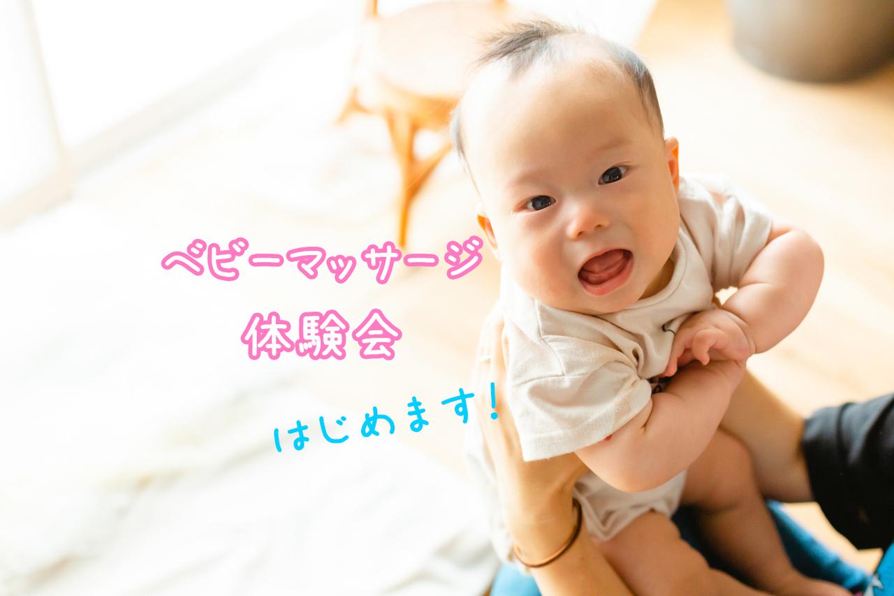 ★9/26 ベビーマッサージ体験会★