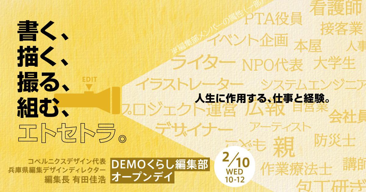 《2021年2月10日》DEMOくらし編集部オープンデイ(オンライン開催)