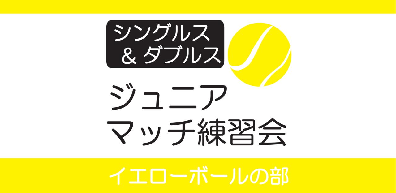 ジュニアマッチ練習会(YB-S&D)
