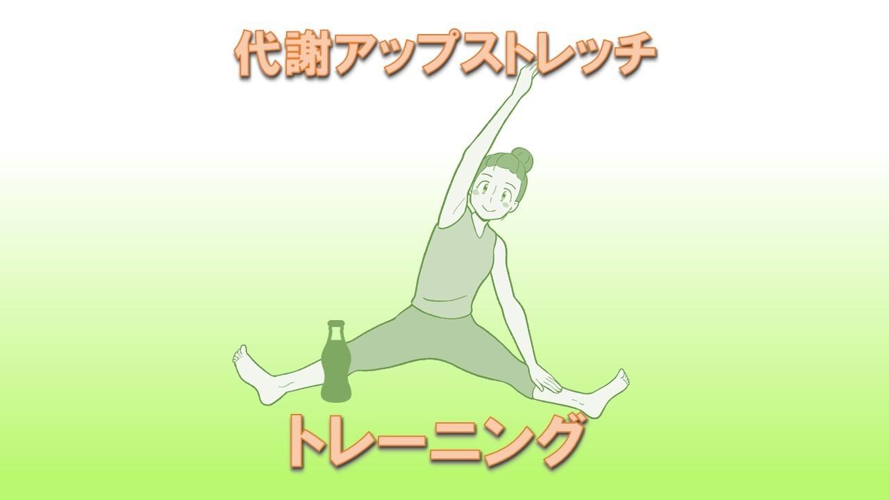 代謝アップストレッチ&トレーニング (RURI)