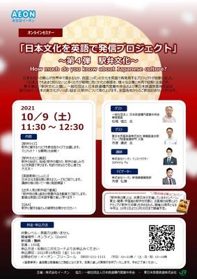 【オンラインセミナー】「日本文化を英語で発信プロジェクト」 ~第4弾 駅弁文化~