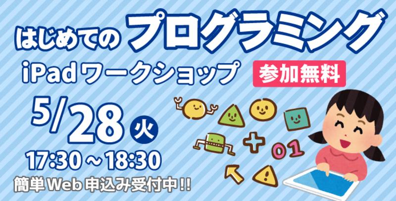 【5/28(火) 秩父中央校】iPadではじめてのプログラミング
