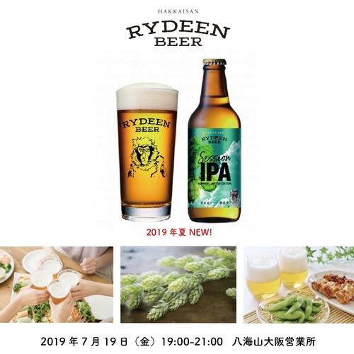 ライディーンビールと発酵食品を使ったお料理のペアリング体験