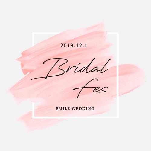 EMILE WEDDING ブライダルフェス!