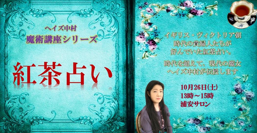 『紅茶占い講座』~ヘイズ中村・マジカル講座シリーズ~