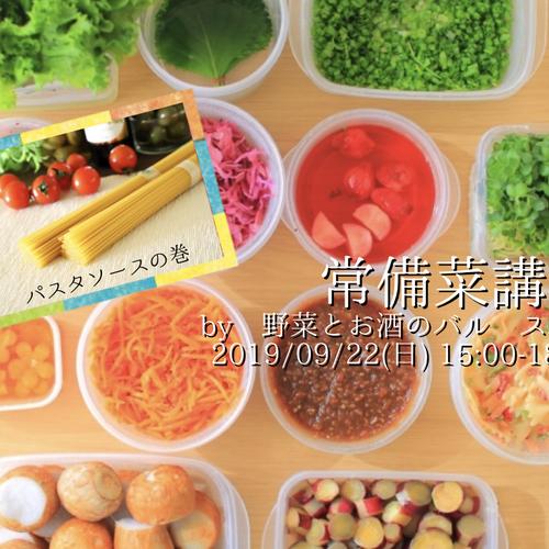 タッパー持参!パスタソースの常備菜講座 by 野菜とお酒のバル【スバル】(9/22・3,980円・☆)